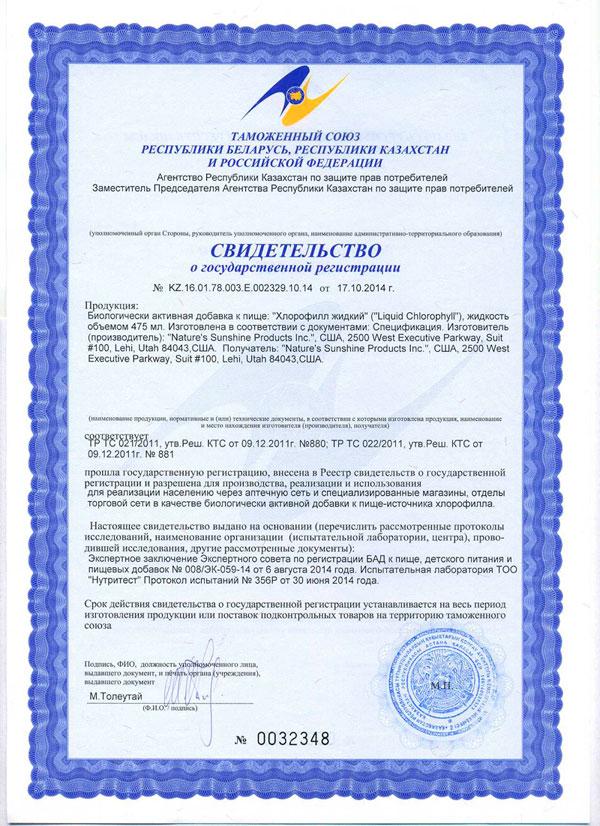 Сертификат на жидкий хлорофилл