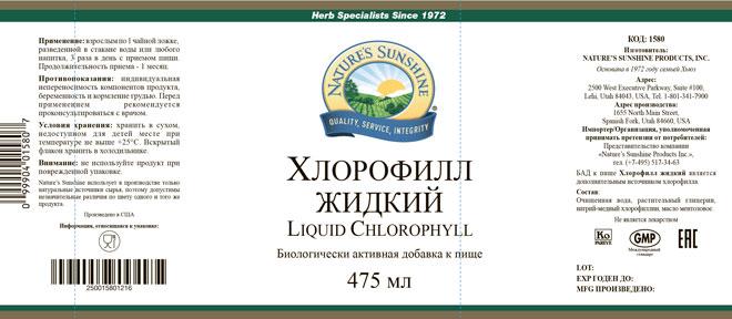 Этикетка жидкого хлорофилла NSP